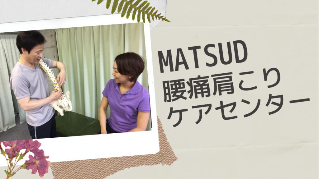 松戸市内で腰痛 肩こりをしっかり改善したい方が集まる整体院