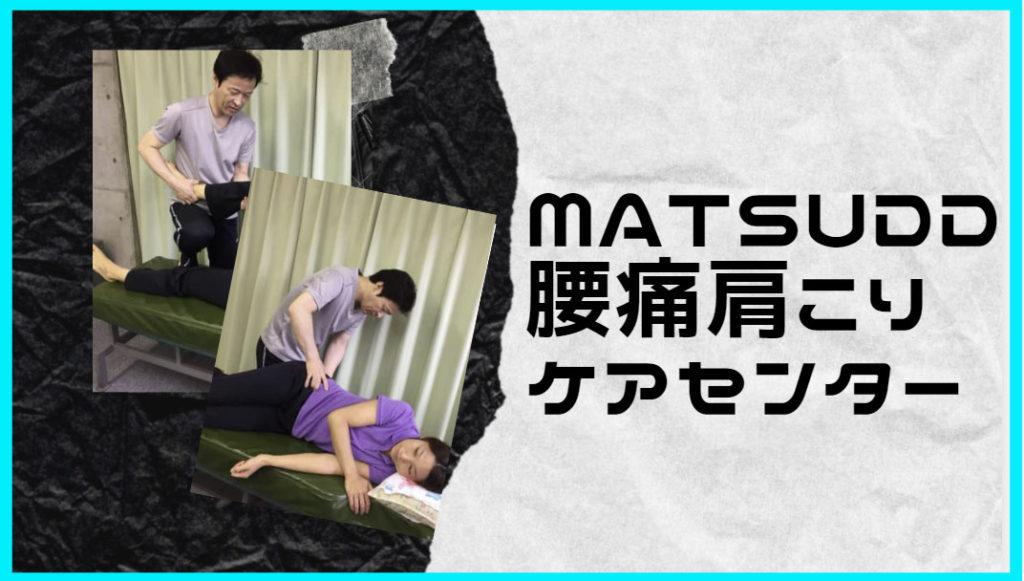腰痛松戸 腰痛 仙腸関節炎 確かな技術と実績で改善に導くMATSUDO腰痛肩こりケアセンター