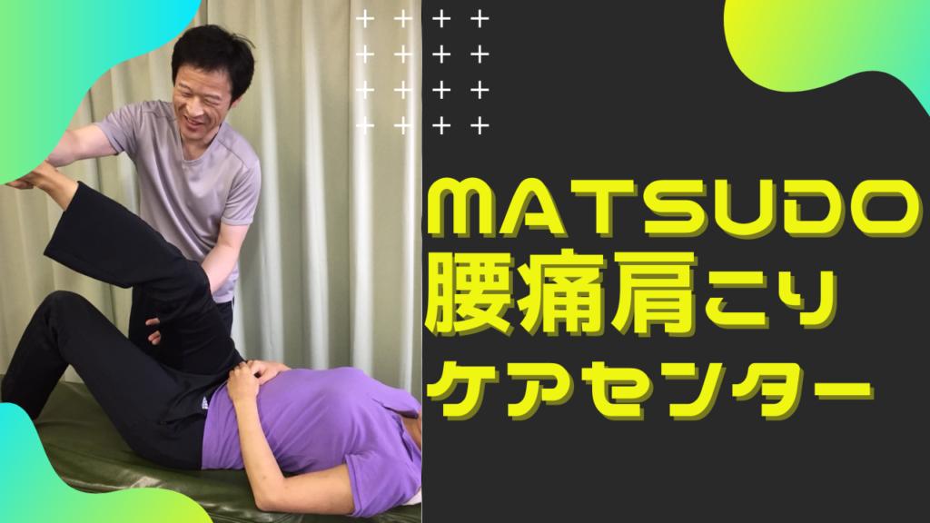 松戸整体 ぎっくり腰にならない身体に導くMATSUDO腰痛肩こりケアセンター