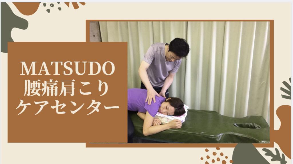 松戸整体 頚を反らすと強まる腕や手の痛みを改善する整体院