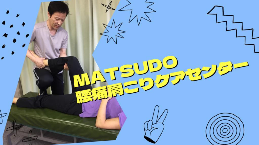 松戸市の整体院 MATSUDO腰痛肩こりケアセンターでヘルニアや狭窄症が改善している理由