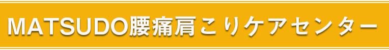 松戸整体口コミ評判で人気があるMATSUDO腰痛肩こりケアセンター